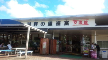道の駅 湖畔の里福富 | Webikeツーリング