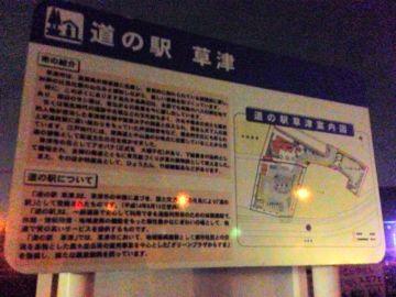 道の駅 草津   Webikeツーリング