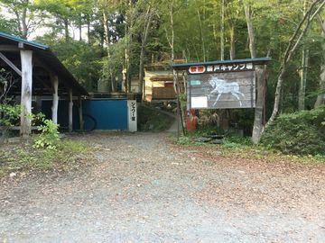 パンダの気分になれる新戸キャンプ場へ 1 | Webikeツーリング