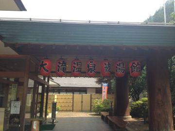 雁坂トンネル&大滝温泉 | Webikeツーリング
