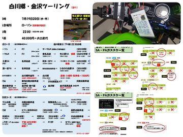 世界遺産 白川郷・金沢兼六園・一泊ツーリング | Webikeツーリング