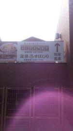 道の駅 須走 | Webikeツーリング