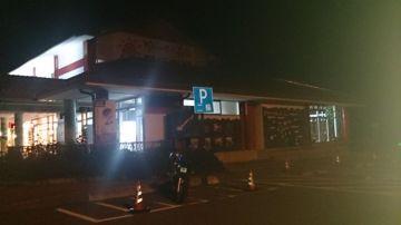 道の駅 ゆうひパーク浜田 | Webikeツーリング