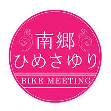 今年こそ行くぞ! 南郷ひめさゆりバイクミーティング 2019   Webikeツーリング