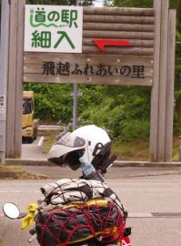 第4弾丸ツーリング富山(1日目)-1   Webikeツーリング