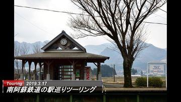 こないだの南阿蘇鉄道の駅を巡る旅が動画になった! | Webikeツーリング