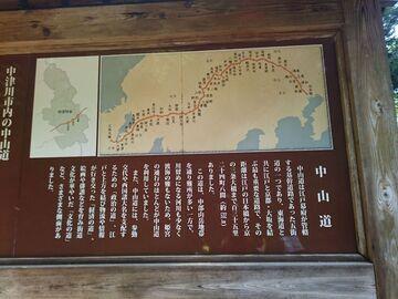 nakasendoの旅【2021年秋】   Webikeツーリング
