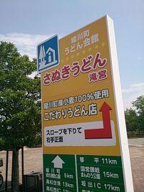 道の駅『滝宮』 | Webikeツーリング