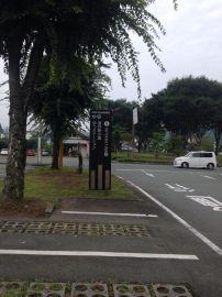 道の駅小国 | Webikeツーリング