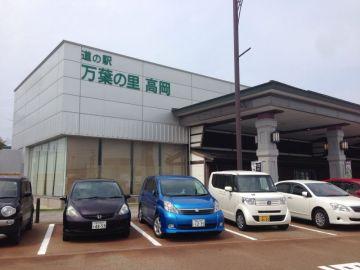 道の駅 万葉の里高岡 | Webikeツーリング