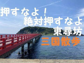 越前三国散歩 東尋坊で「押すなよ!」 野菜ランチとジェラード | Webikeツーリング