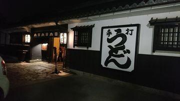 うどんを食べに四国に行ってみよう | Webikeツーリング