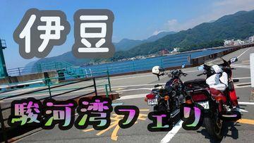 夏に行った伊豆ツーリング動画 | Webikeツーリング