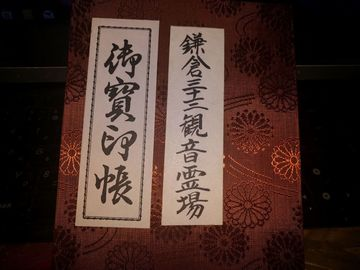 明日、鎌倉巡礼行こうかな。by自転車 | Webikeツーリング