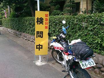 関西から、かえる道 【11月5日】 | Webikeツーリング