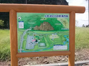 道の駅 上田 道と川の駅 | Webikeツーリング