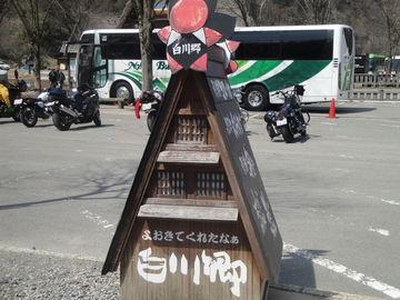 ~よおきてくれたなぁ~ 岐阜県白川郷(^^♪ | Webikeツーリング