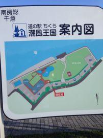 道の駅 ちくら・潮風王国 | Webikeツーリング