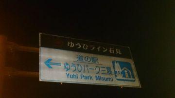 道の駅 ゆうひパーク三隅 | Webikeツーリング