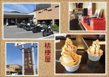 反時計周りに富士五湖・バイク仲間と遠足気分で! | Webikeツーリング