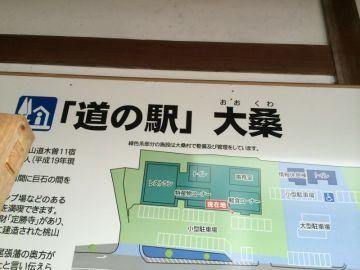 道の駅大桑到着! | Webikeツーリング