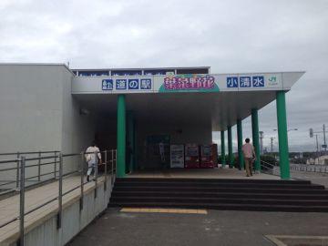 道の駅-はなやか小清水   Webikeツーリング