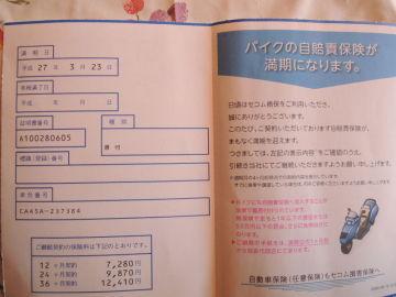 レッツら号出撃! | Webikeツーリング