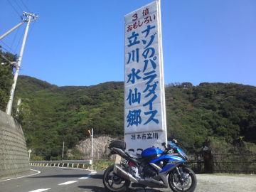 MAZ淡路島ぐるっとツー20151028 | Webikeツーリング