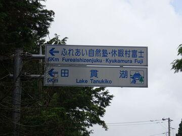 昨日のリベンジで下部方面、県道415号線   Webikeツーリング