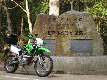 KLちゃんの走り初めは熊野三山・熊野古道巡りへ | Webikeツーリング