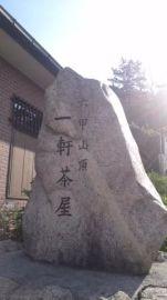 ちょいとブラリ六甲山♪ (6月25日) | Webikeツーリング