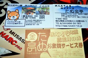たんたん・たぬ金亭で昼食を | Webikeツーリング