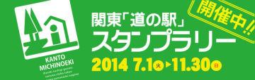 道の駅(埼玉~山梨)【Touring No.7】 | Webikeツーリング