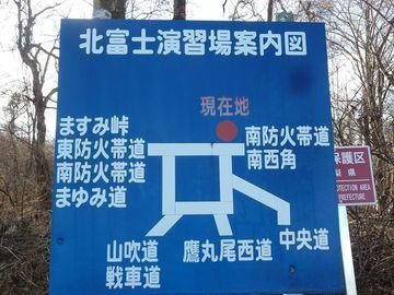 セロー散歩:晩秋の富士山麓 陸上自衛隊  『北富士演習場』 潜入レポート 後編 | Webikeツーリング
