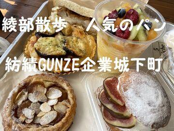 綾部散歩 GUNZEは郡是 人気のパン屋さん | Webikeツーリング