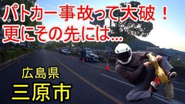 パトカーが当て逃げされて大破。広島県 | Webikeツーリング
