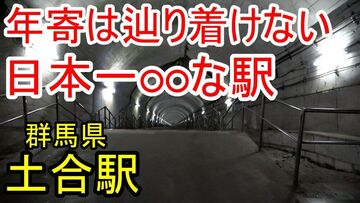 年寄お断り、日本一のモグラ駅。JR上越線土合駅 | Webikeツーリング