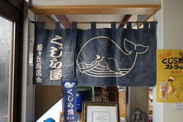 森高千里が食べに来た常陸太田市のくじら屋と神秘的な湧き水がある泉神社にお参りしてきましたw CB1000SF | Webikeツーリング