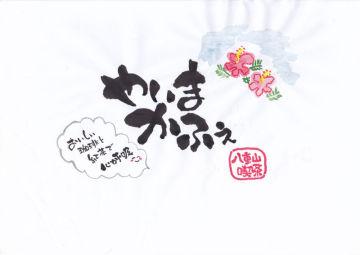 5/31~6/1 南伊豆雲見オートキャンプの集い(詳細改定) | Webikeツーリング