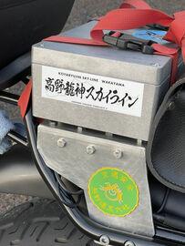 MOTOGUZZI V9BS で奈良県ヘ! | Webikeツーリング