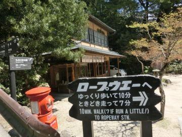 宮島へ行ってきました。【後編】   Webikeツーリング