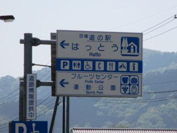 無計画 思いつきツーリングで播州路 | Webikeツーリング