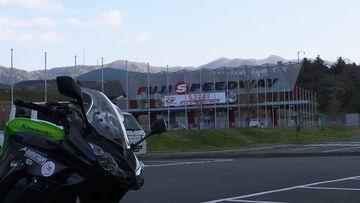 久しぶりに富士スピードウェイをツーリングしてきた。 | Webikeツーリング