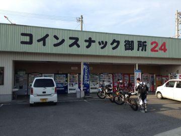 Dトラで剣山に行ってきたYO! | Webikeツーリング