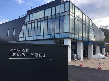道の駅 あいろーど厚田へ | Webikeツーリング