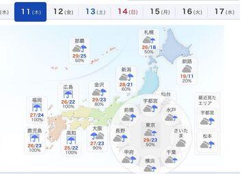 レインテスト11日(木)『梅雨入り待っていましたよ』 | Webikeツーリング
