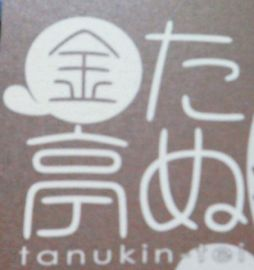 たんたん、たぬきの ≫ー(*^^*)→ | Webikeツーリング