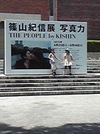 篠山紀信 写真力 に行ってきた。 | Webikeツーリング