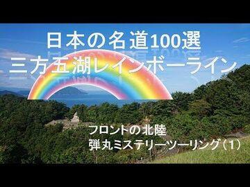 日本の名道100選レインボーライン   Webikeツーリング