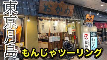 東京月島もんじゃツーリング | Webikeツーリング